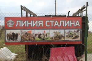 Мы – на «Линии Сталина»